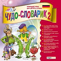 Чудо-словарик 2: Немецкий язык для детей 250 новых слов и выражений, новые игры!
