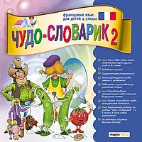 Чудо-словарик 2: Французский язык для детей 250 новых слов и выражений, новые игры!