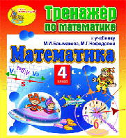 Тренажёр по математике для 4-го класса к учебнику М. И. Башмакова и М. Г. Нефедовой. Серия «Планета знаний» 2.0 (Marco Polo Group)