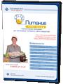 Питание 1000 блюд 9.4.1 Сетевая (Программный центр «Помощь образованию»)