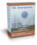 ГИС Электросеть 5.5 (Квитко Александр Борисович)