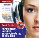 Компьютерный тренажер. English For Life. Образование, карьера, трудоустройство за границей