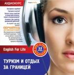 Компьютерный тренажер. English For Life. Туризм и  отдых за границей.
