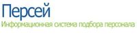 Информационная система подбора персонала «Персей» Электронная версия (Type Soft)