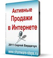 Тренинг «Как продавать в Интернете» STANDART (только онлайн просмотр без обратной связи) (Бердачук Сергей Иванович)