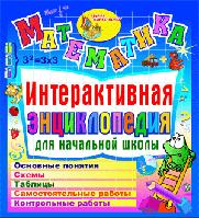 Математика. Интерактивная энциклопедия для начальной школы 2.0 (Marco Polo Group)