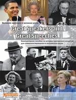 Great Speakers and Great Speeches. Электронная версия для скачивания «Базовая» с дополнительной запасной активацией (РЕПЕТИТОР МультиМедиа)