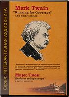 Марк Твен «Выборы губернатора» и другие рассказы. Электронная версия для скачивания. V2.0 «Базовая» с дополнительной запасной активацией (РЕПЕТИТОР