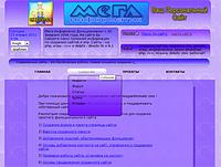 Megainformatic CMS Express 1.0 (МегаИнформатик)