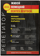 Живой Немецкий — Echtes Deutsch. Выпуск Бизнес, образование, карьера. Электронная версия для скачивания «Базовая» с дополнительной запасной активацией