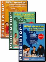 Real American. Выпуски: Говорим откровенно / Открываем мир / Строим карьеру и бизнес (3 в 1): эл. версии с запасными активациями и бонусными