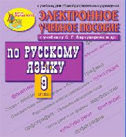 Электронное пособие по русскому языку для 9 класса к учебнику С.Г. Бархударова и др. 2.0 (Marco Polo Group)