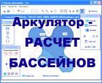 Аркулятор - расчет бассейнов 1.1 (ИнтерПроект)