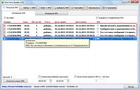 «GSM SMS Sender» — Отправка SMS из 1С:Предприятие 1.5.5 (Рыков Алексей Николаевич)