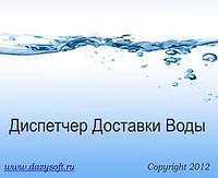 Диспетчер доставки воды 6.11.6 (Dazysoft)
