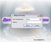 Диспетчер Доставки Тортов 6.9.13 (Dazysoft)