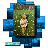 «Подмосковье» Головоломка №007, серии: «Искусство спасёт Мир!» Головоломка №7 (СМИ Lubman.ru)