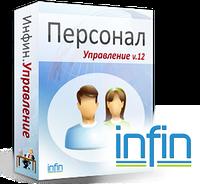 Инфин-Персонал Макси 12.1 (Инфин)