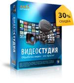 ВидеоСТУДИЯ 7.0 (AMS Software)