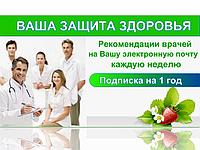 Журнал «Ваша Защита Здоровья» Подписка на 0,5 года (Левандовский Александр Борисович)