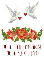 """Схема для вышивания свадебного рушника """"Голуби с сердечками"""" КРК-1502"""