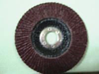 Круг лепестковый шлифовальный складчатый ф125