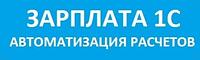 Автоматизация расчета заработной платы 1С 1.1 (Новософт Развитие)