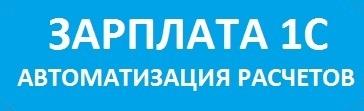 """Автоматизация расчета заработной платы 1С 1.1 (Новософт Развитие) -  """"Аллсофт Україна"""" в Киеве"""