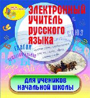 Электронный учитель русского языка 2.1 (Marco Polo Group)