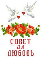 """Схема для вышивания свадебного рушника """"Голуби с сердечками"""" КРК-1502(Р)"""