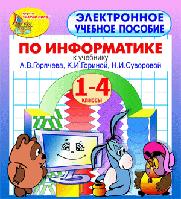 Электронное пособие по информатике для 1-4 классов к учебникам А.В. Горячева и др. 2.1 (Marco Polo Group)