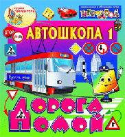 Интерактивная игра «Автошкола №1. Дорога домой» 2.0 (Marco Polo Group)