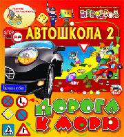 Интерактивная игра «Автошкола №2. Дорога к морю» 2.0 (Marco Polo Group)