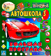 Интерактивная игра «Автошкола №3. Большая прогулка» 2.0 (Marco Polo Group)