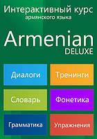 Armenian DeLuxe 1.0 (Мультимедиа технологии)