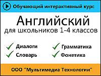 Английский для школьников 1-4 классов 1.0 (Мультимедиа технологии)