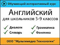 Английский для школьников 5-9 классов 1.0 (Мультимедиа технологии)