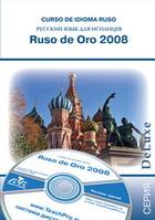 Русский язык для испанцев 1.0 (Мультимедиа технологии)