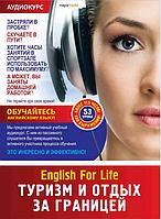 Аудиокурсы/За рулем English For Life. Туризм и отдых за границей 1.0 (МАГНАМЕДИА)