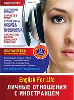 Аудиокурсы/За рулем. English For Life. Образование, карьера, трудоустройство за границей