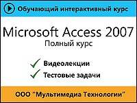 Самоучитель «Microsoft Access 2007». Полный курс 1.0 (Мультимедиа технологии)