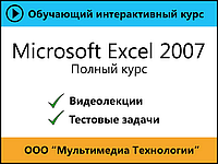 Самоучитель «Microsoft Excel 2007. Полный курс» 1.0 (Мультимедиа технологии)