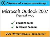 Самоучитель «Microsoft Outlook 2007. Полный курс» 1.0 (Мультимедиа технологии)