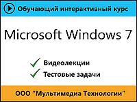 Видеокурс «Microsoft Windows 7» 1.0 (Мультимедиа технологии)