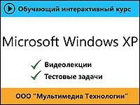 Самоучитель «Microsoft Windows XP» 1.0 (Мультимедиа технологии)