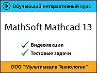 MathSoft Mathcad 13 1.0 (Мультимедиа технологии)