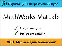 Самоучитель MathWorks MatLab (учебный курс) 1.0 (Мультимедиа технологии)
