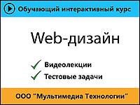 Web-дизайн 1.0 (Мультимедиа технологии)