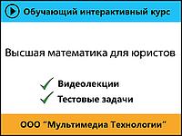 Высшая математика для юристов 1.0 (Мультимедиа технологии)