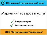 Маркетинг товаров и услуг 1.0 (Мультимедиа технологии)